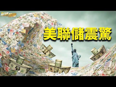 物价上涨!美国市场9月通胀超预期;能源危机难解,北京推动电价全速飙升【希望之声TV-财经慧眼-2021/10/13】