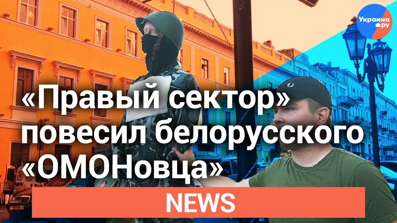 «Правый сектор» поддержал оппозицию Белоруссии