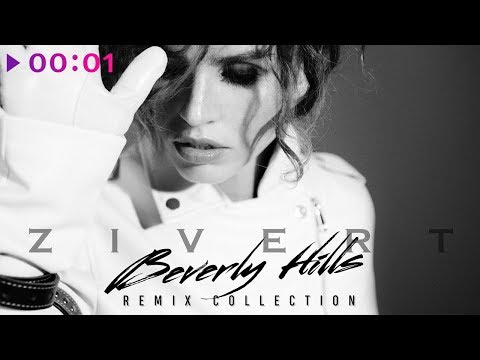 Zivert - Beverly Hills (Remix Collection)