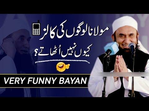 VERY Funny Bayan About Using Mobile Phone By Maulana Tariq Jameel Latest Bayan 25 November 2018