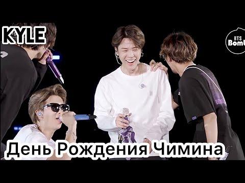 [Озвучка by Kyle] ДЕНЬ РОЖДЕНИЯ ЧИМИНА 2019 СЮРПРИЗ BTS