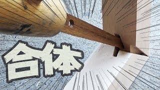 この世からボルトとビスが無くなった時の外留の接合方法 Japanese fittings(DIY】