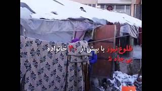 با نخستین برفباری امسال مشکلات صدها خانواده بیجاشده افزایش یافت