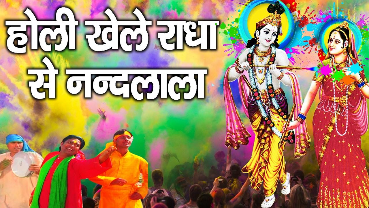 Happy holi radha krishna images - Super Hit Holi Bhajan Holi Khele Radha Se Radha Krishna Holi Bhajan Bhakti Bhajan Kirtan