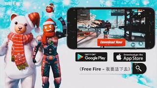 《Free Fire - 我要活下去》 換季啦!雪景降臨戰場