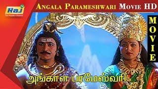 Angala Parameswari Tamil Full Movie | Roja | Meena | Prema | Sai Kumar | Raj Television