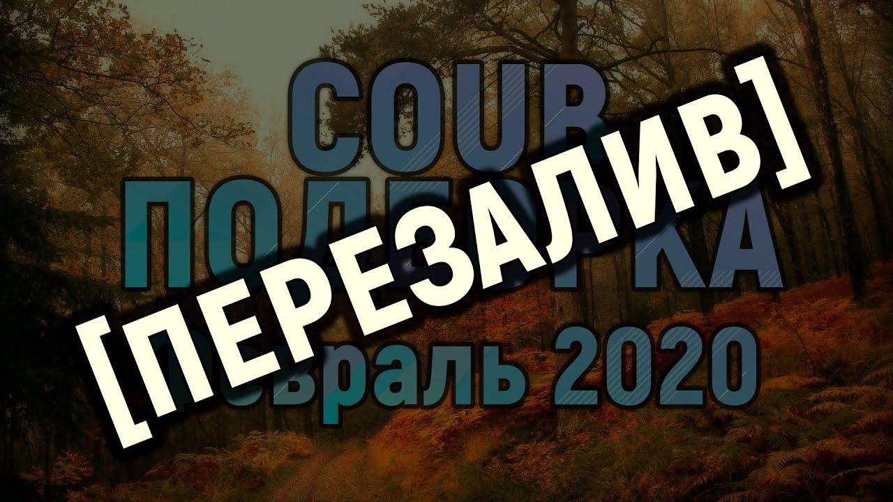 [ПЕРЕЗАЛИВ] Coub подборка - февраль 2020