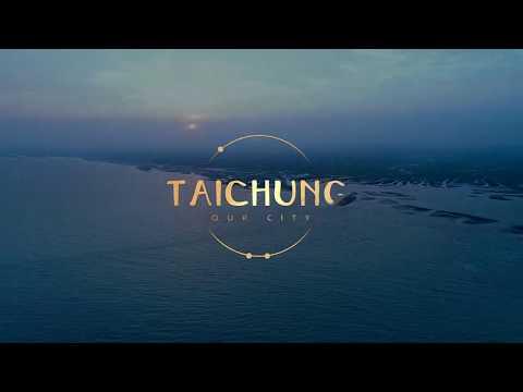 《咱的台中》英文完整版(TAICHUNG OUR CITY)