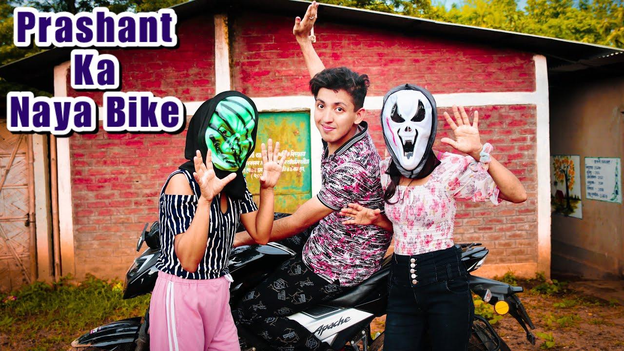 Prashant Ka Naya Bike | Funny Video |Prashant Sharma Entertainment