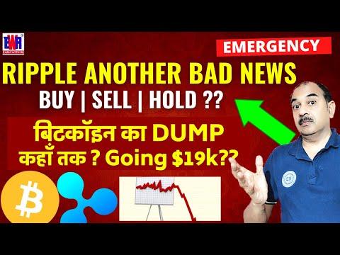 ⚠️ RIPPLE URGENT NEWS   BITCOIN का DUMP Started कहाँ तक ?   Going $19k??
