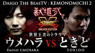 Two living legends will face off in Kemonomichi 2 on March 10th, 20...