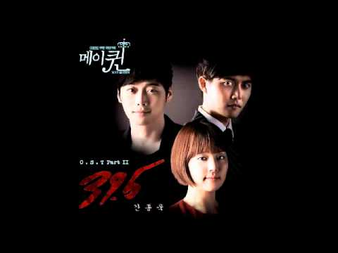 Kang Jon Wook (간종욱) - 39.5 (May Queen OST)