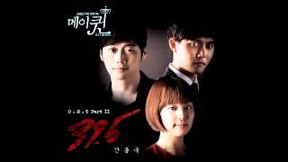 Video Kang Jon Wook (간종욱) - 39.5 (May Queen OST) download MP3, 3GP, MP4, WEBM, AVI, FLV Maret 2018