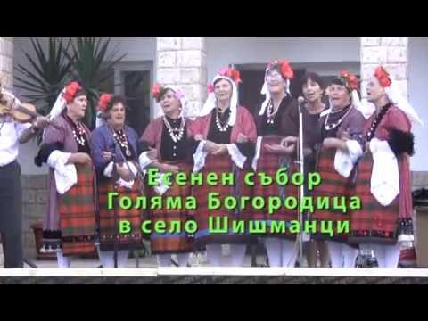 """Есенен събор """"Голяма Богородица""""в село Шишманци"""
