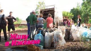 Живу в Ижевске 14.08.2017 (14 августа 2017)