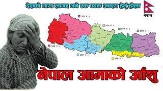New Nepali National Song 2074/2018 ||नेपाल आमाको आँशु || Saroj ThapaMagar/Krishna Sunar
