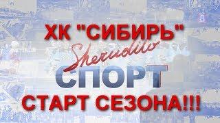 Sherudilo.СПОРТ. ХК Сибирь - СТАРТ СЕЗОНА!