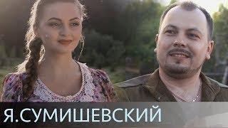 Я. Сумишевский - 'Любовь' (официальное видео)