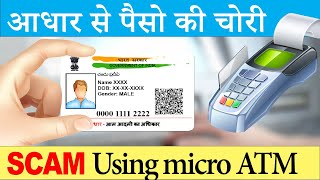 Aadhar Se bank account hack don't miss this video 🔥🔥