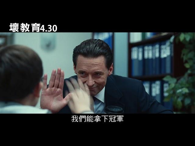 【壞教育】電影預告|4.30 因財施教