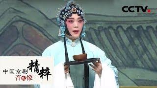 《中国京剧像音像集萃》 20190620 评剧《孔雀东南飞》 1/2| CCTV戏曲
