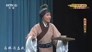 《CCTV空中剧院》 20200108 京剧《八珍汤》 1/2| CCTV戏曲