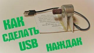 кАК СДЕЛАТЬ МИНИ USB ШЛИФОВАЛЬНЫЙ СТАНОК / HOW TO MAKE A USB MINI GRINDING MACHINE