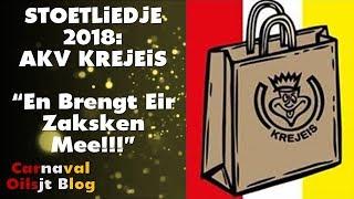 stoetliedje-akv-krejeis-2018