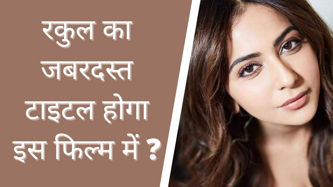 Rakul Preet Singh   Upcoming movie   Secret Title   Bollywood news 2021