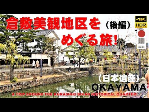 (4K)ジャパントラベラー:岡山県『倉敷美観地区』への旅(後編)