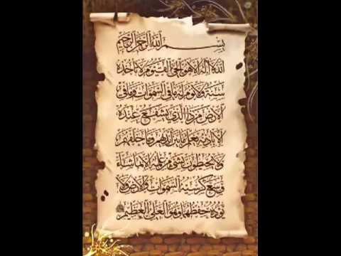 آية الكرسي - بصوت الشيخ احمد العجمي - YouTube   Quran