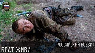 ФИЛЬМ ПРО КРИМИНАЛ - БРАТ ЖИВИ 2017 / Новый Русский боевик