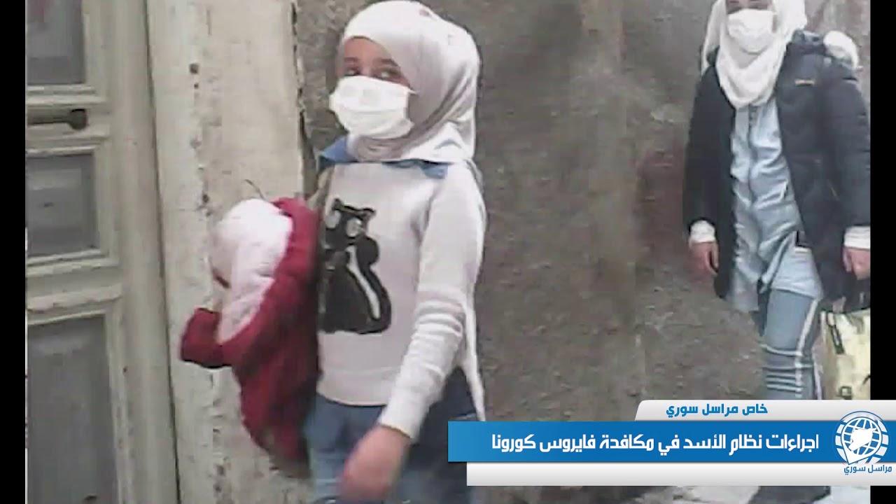 """#دمشق, رصد تدابير الحد من انتشار """" #كورونا """" فايروس"""