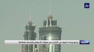 تراجع إيرادات البنوك في الإمارات من عمولات الاستثمار والخدمات لعملائها - (3-9-2019)