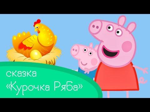 Сказка Курочка Ряба Яичко Русская народная сказка
