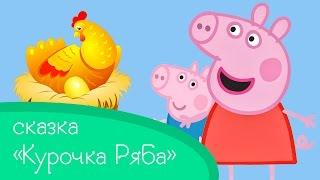 Свинка Пеппа - сказка Курочка Ряба