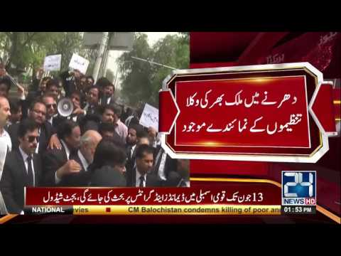 Lawyers strike, Demand for Prime Minister resignation