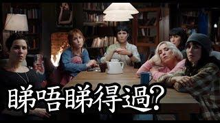 《獵殺星期一》What Happened to Monday 睇唔睇得過? (2017)