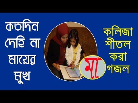 bangla-gojol-mp3-bangla-islamic-song-2018-বাংলা-গজল-|-ma-gojol-mayer-gaan-kotodin-dekhina-mayer-mukh