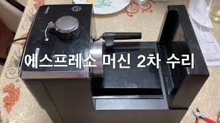 가정용 에스프레스 커피 머신 두번째 DIY 수리하기