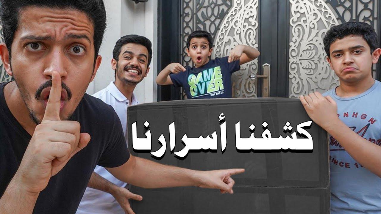 سعود واخوانه فتحنا الصندوق الأسود وكشفنا أسرارنا Youtube