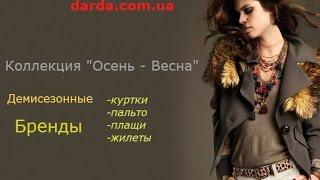 Модные куртки. Купить куртку женскую осень 2015(, 2015-07-25T16:02:45.000Z)