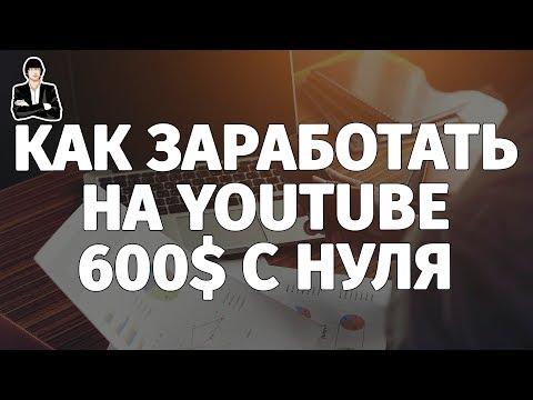 Видео Реален ли заработок в интернете