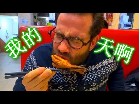 Abenteuer im Chinarestaurant - 德国人去中国的餐馆 - Adventures in a Chinese Restaurant