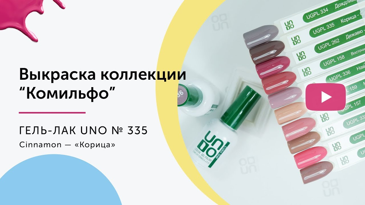 UNO, Гель–лак №335 Cinnamon — «Корица»