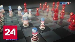 Торговая война США и Китая превратила шахматное поле в минное - Россия 24