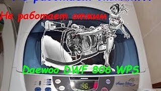 Стиральная машина дэу воздушно пузырьковая  Ремонт Daewoo DWF 806 WPS