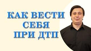 как вести себя при ДТП - консультация адвоката(Мой сайт для платных юридических услуг http://odessa-urist.od.ua/ Как вести себя при ДТП - консультация адвоката. В..., 2015-05-06T08:37:44.000Z)