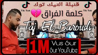 Taj El Baroudi |Ya Ki Raha Tjbadli Kalmat Lfra9 | Vidéo Officiel 2020 | تاج البارودي | كلمة لفراق |