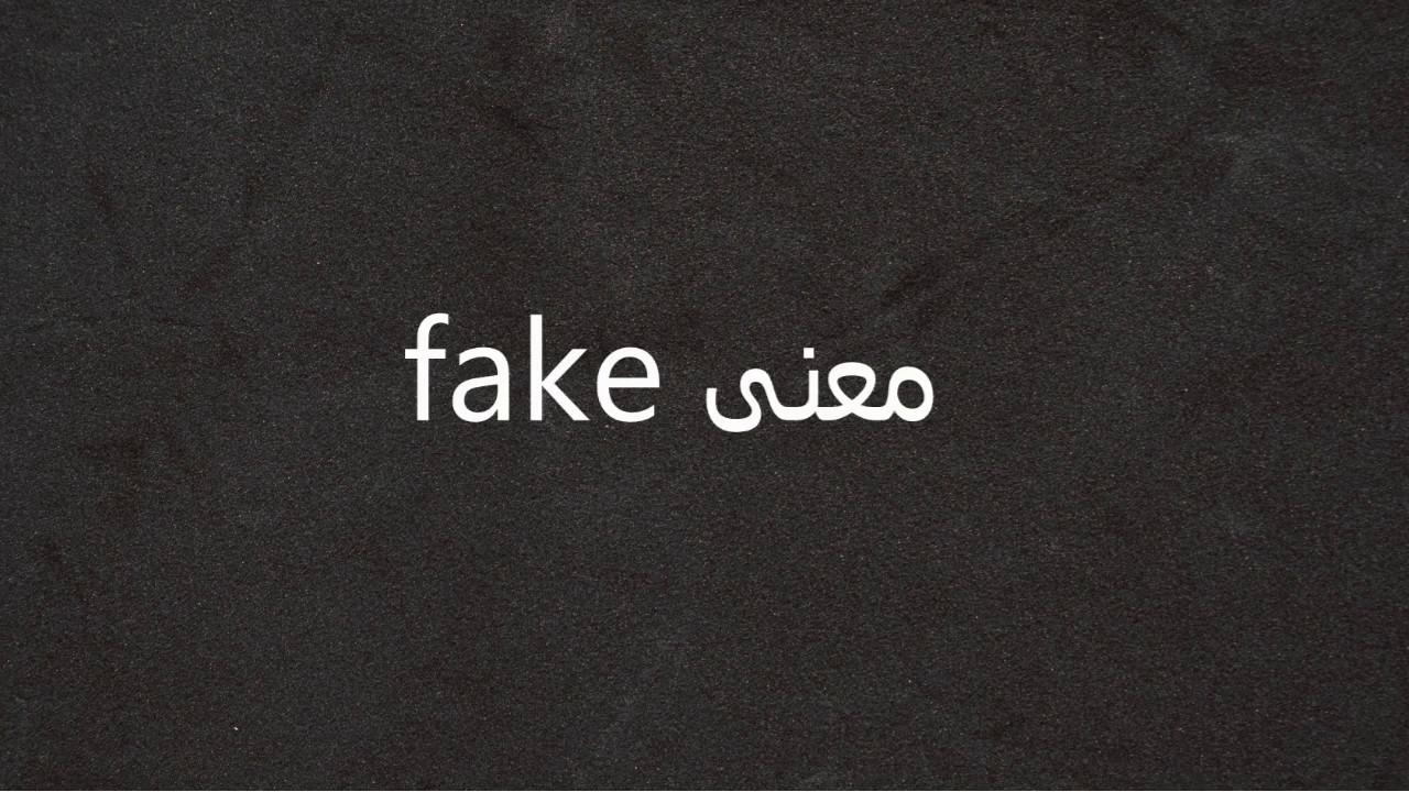 ما معنى Fake بالعربي Youtube